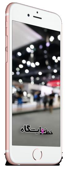 اپلیکیشن خط نمایشگاه ( فیرلاین )