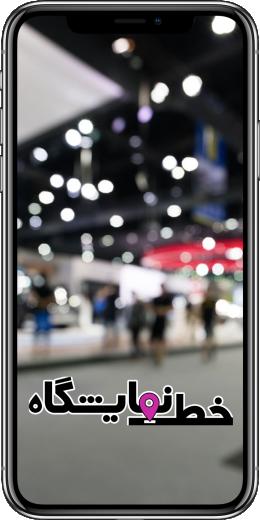 اپلیکیشن خط نمایشگاه