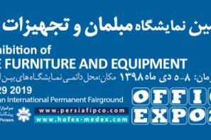 بازدید مجازی از نهمین نمایشگاه بین المللی مبلمان و تجهیزات اداری