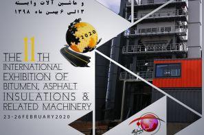 یازدهمین نمایشگاه بین المللی قیر، آسفالت، عایقها و ماشین آلات وابسته