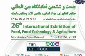 بیست و ششمین نمایشگاه بین المللی ایران آگروفود، صنایع کشاورزی، مواد غذایی و صنایع وابسته تهران 98