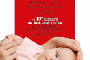 بازدید مجازی از دهمین نمایشگاه بین المللی مادر، نوزاد و کودک تهران 98