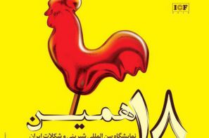 هجدهمین نمایشگاه بین المللی شیرینی و شکلات تهران 98