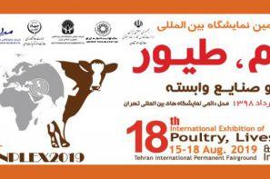 بازدید مجازی از هجدهمین نمایشگاه بین المللی دام، طیور و صنایع وابسته تهران 98