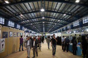 نمایشگاه بین المللی شهرکرد