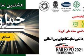 هشتمین نمایشگاه بین المللی حمل و نقل ریلی