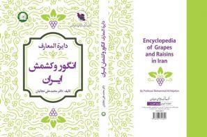 دایره المعارف انگور و کشمش ایران