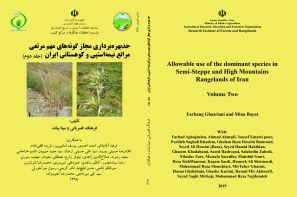 کتاب حد بهره برداری مجاز گونه های مهم مرتعی مراتع نیمه استپی و کوهستانی ایران
