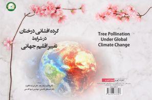 کتاب: گرده افشانی درختان در شرایط تغییر اقلیم جهانی