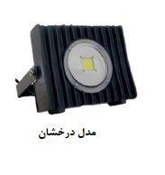 چراغ نور افکن LED مدل درخشان