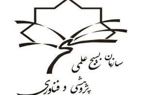 بازدید مجازی از دستاوردهای مخترعین،مبتکرین و پژوهشگران سازمان بسیج علمی،پژوهشی و فناوری استان قزوین