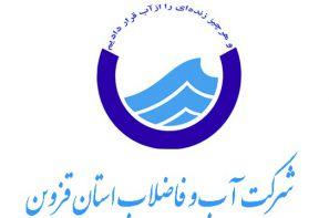 بازدید مجازی از شرکت آب و فاضلاب استان قزوین