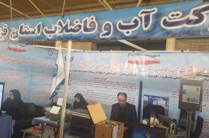 بررسی دستاوردهای شرکت آب و فاضلاب استان قزوین در نمایشگاه هفته پژوهش