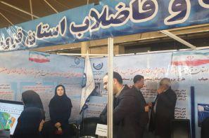 حضور فعال شرکت آب و فاضلاب خراسان جنوبی در نمایشگاه پژوهش