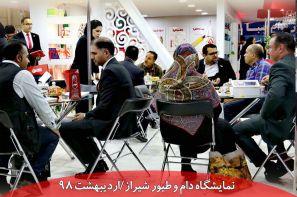 نمایشگاه دام و طیور شیراز 1398
