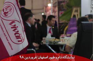 نمایشگاه دام وطیور اصفهان 1398
