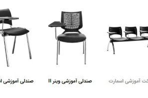 صندلی های آموزشی