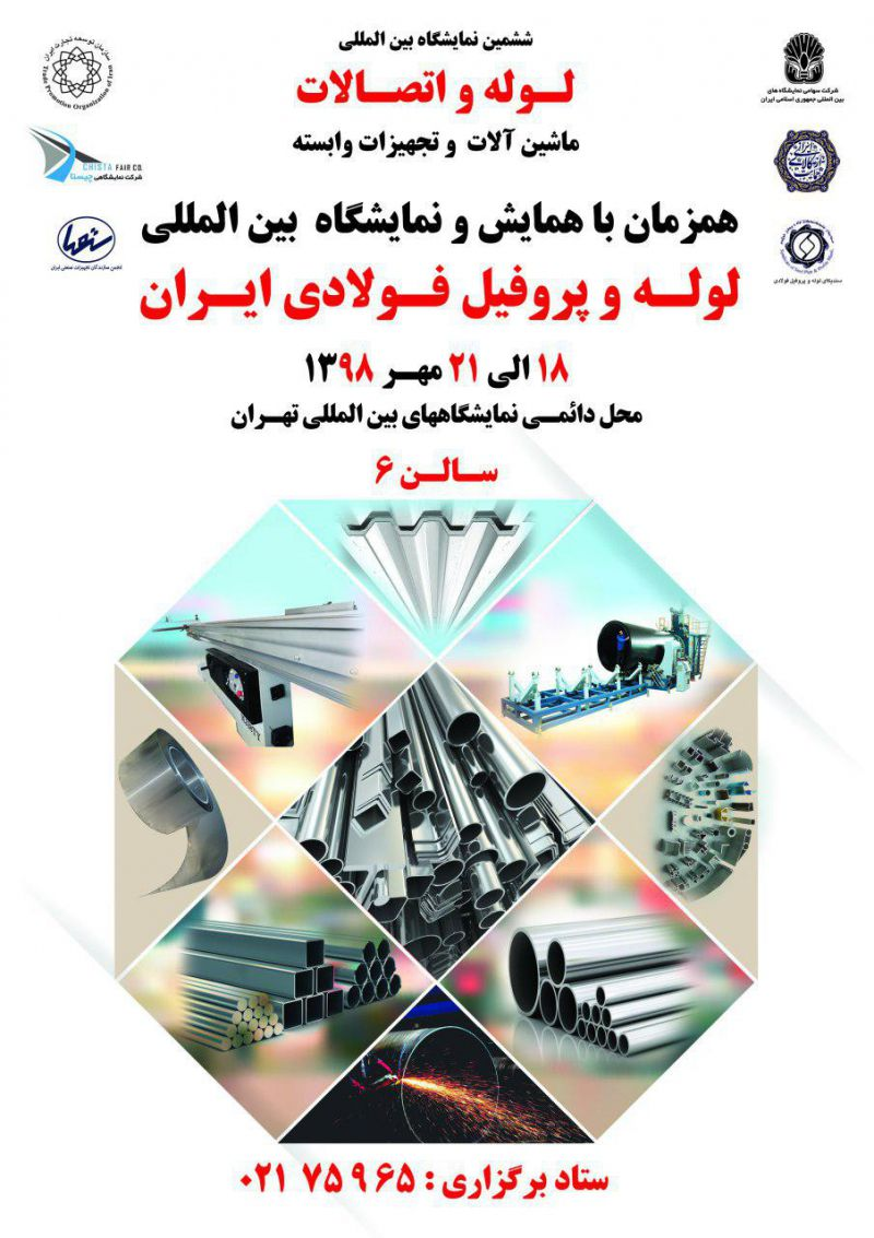 ششمین نمایشگاه بین المللی لوله و اتصالات، ماشین الات و تجهیزات وابسته