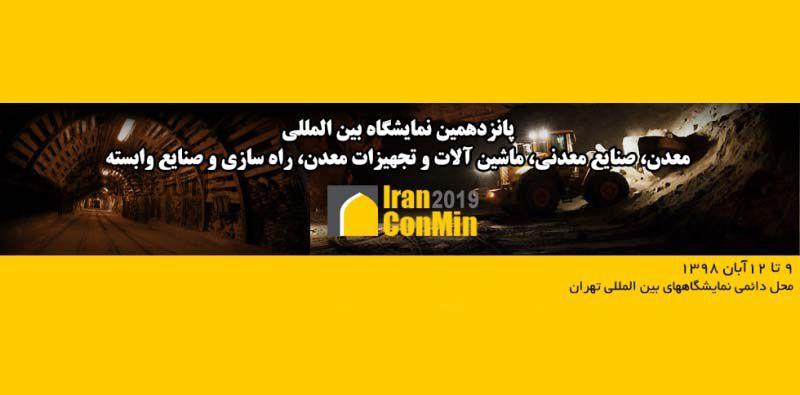 پانزدهمین نمایشگاه بین المللی معدن، صنایع معدنی، ماشین آلات، تجهیزات و صنایع وابسته Iran Conmin 2011