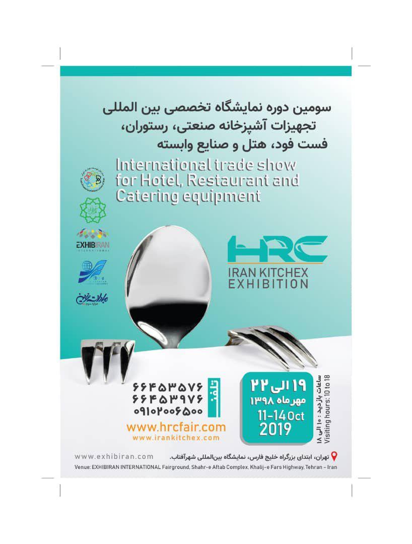 سومین نمایشگاه بین المللی تخصصی تجهیزات آشپزخانه صنعتی، فست فودها هتل ها و صنایع وابسته