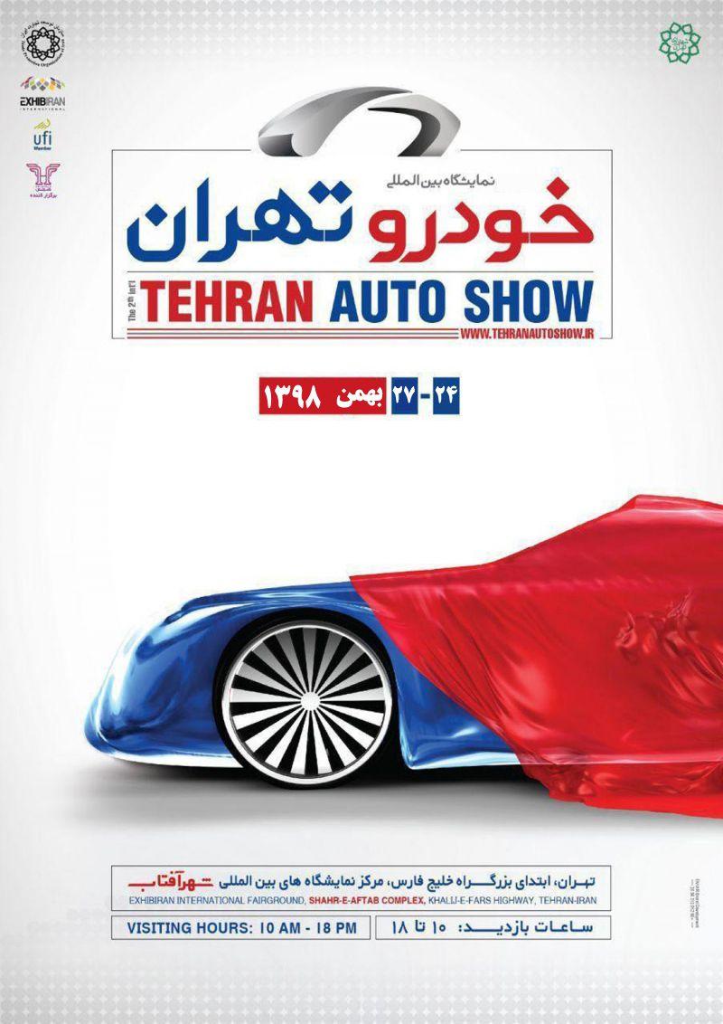 چهارمین نمایشگاه بین المللی خودرو تهران
