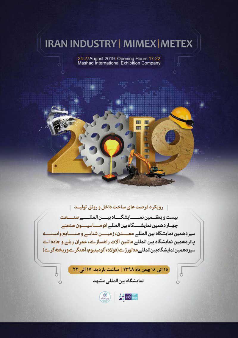 سیزدهمین نمایشگاه بین المللی معدن، زمین شناسی و صنایع وابسته
