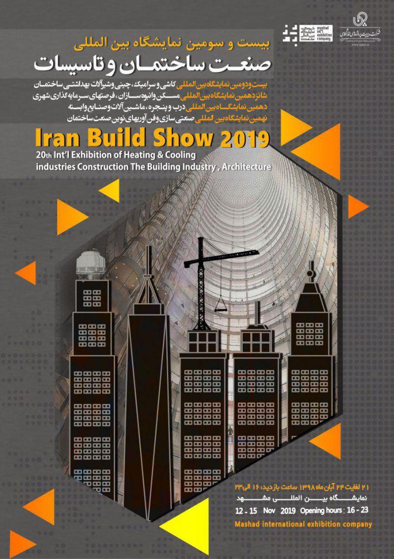 بیست و سومین نمایشگاه بین المللی صنعت ساختمان و تاسیسات با گرایش برجها و ساختمانهای مرتفع