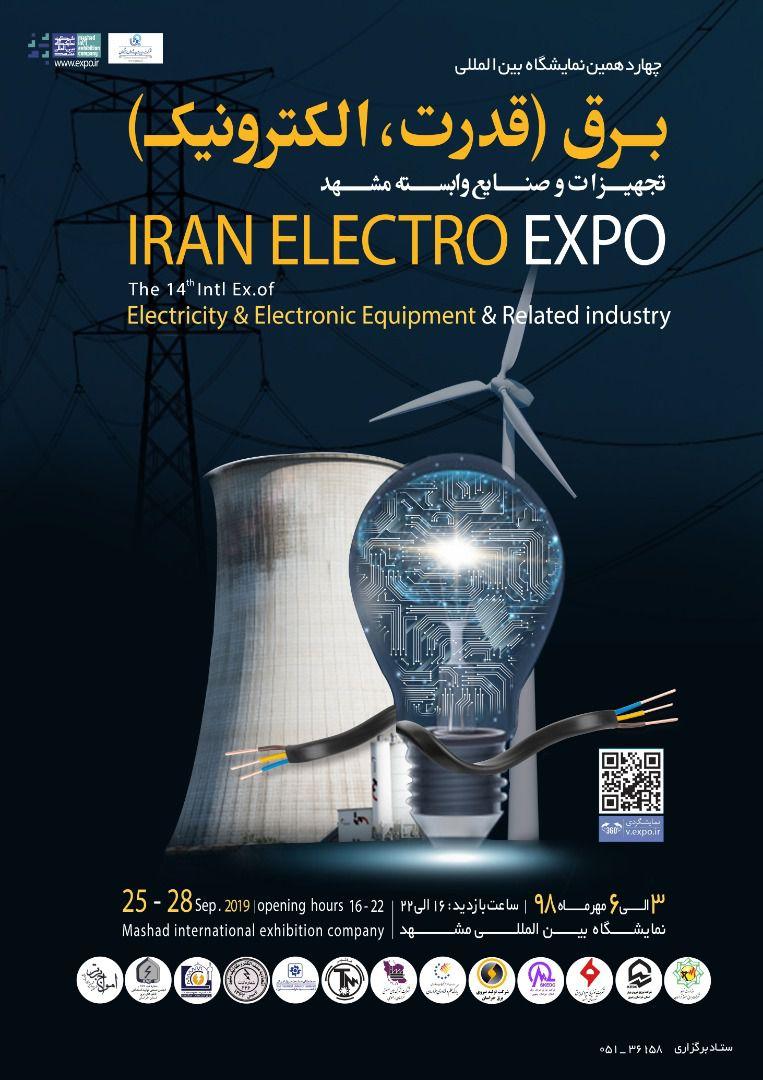 چهاردهمین نمایشگاه بین المللی برق، الکترونیک تجهیزات وصنایع وابسته