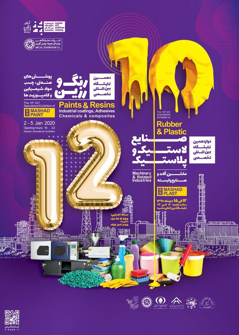 دهمین نمایشگاه بین المللی تخصصی رنگ و رزین,پوششهای صنعتی,چسب و مواد شیمیایی وکامپوزیت ها