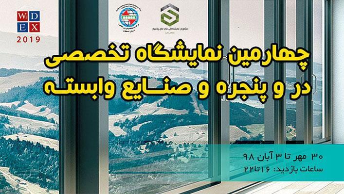 چهارمین نمایشگاه تخصصی در و پنجره، ماشین آلات و صنایع وابسته اصفهان ۹۸