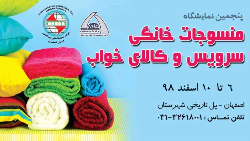 پنجمین نمایشگاه منسوجات خانگی، سرویس و کالای خواب( خانه ی ما) اصفهان ۹۸