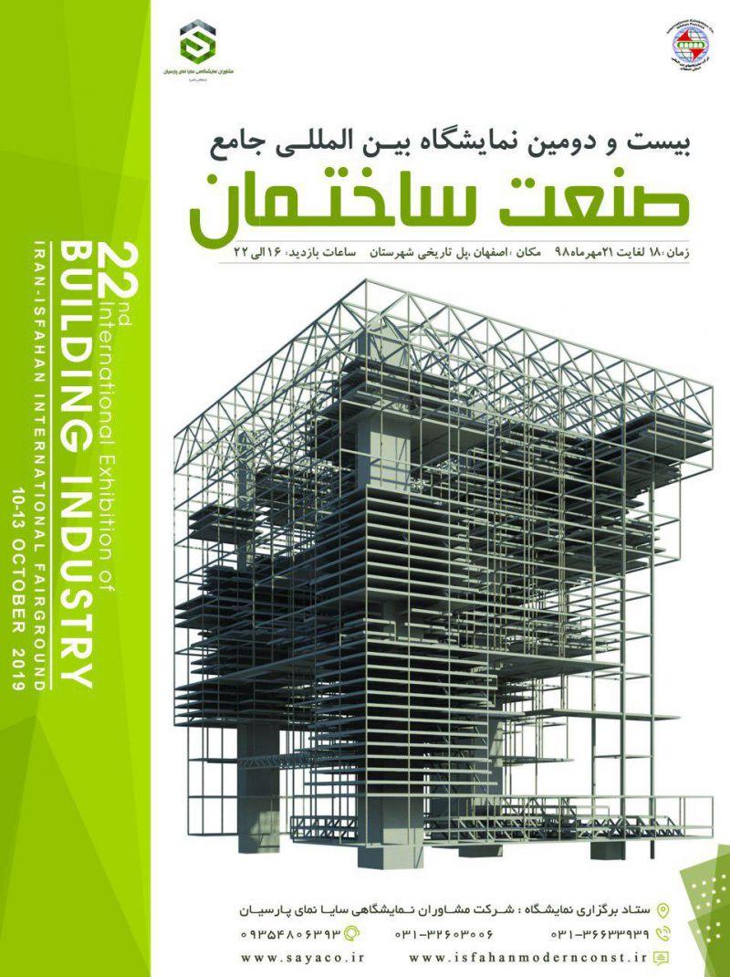 بیست و دومین نمایشگاه بینالمللی صنعت ساختمان اصفهان ۹۸