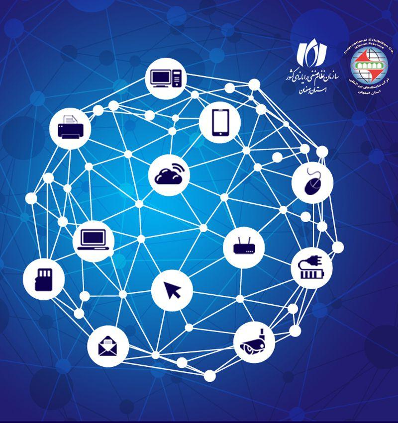 بیست و پنجمین نمایشگاه بینالمللی کامپیوتر و اتوماسیون اداری اصفهان ۹۸