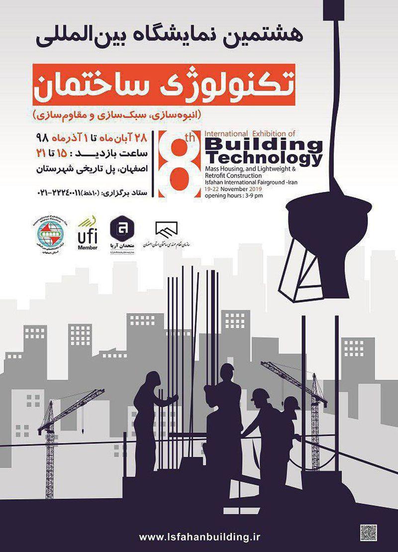 هشتمین نمایشگاه بین المللی تکنولوژی ساختمان (سبک سازی و مقاوم سازی) اصفهان ۹۸