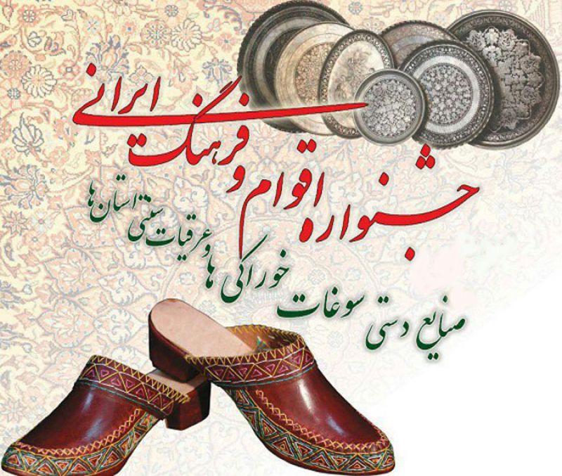 نمایشگاه و جشنواره اقوام ایرانی، صنایع دستی و گردشگری اهواز 98