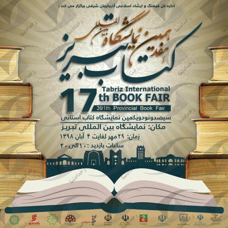 هفدهمین نمایشگاه بین المللی کتاب تبریز 98