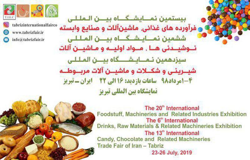 بیستمین نمایشگاه بین المللی فرآورده های غذایی، ماشین آلات و صنایع وابسته تبریز 98