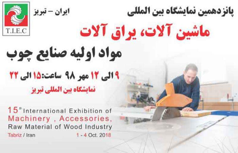 پانزدهمین نمایشگاه بین المللی ماشین آلات، یراق آلات و مواد اولیه صنایع چوب تبریز 98