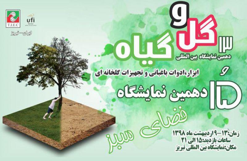 پانزدهمین نمایشگاه فضای سبز تبریز 98