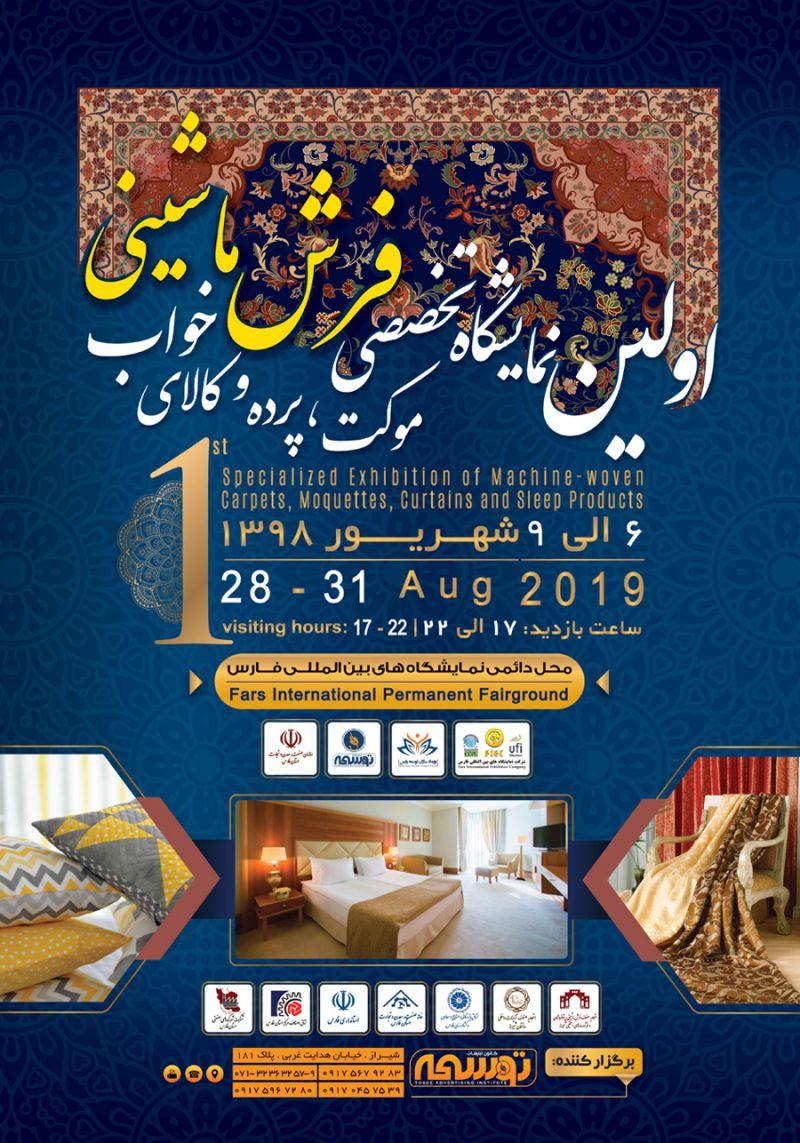 اولین نمایشگاه بین المللی فرش ماشینی، موکت، پرده و کالای خواب شیراز 98