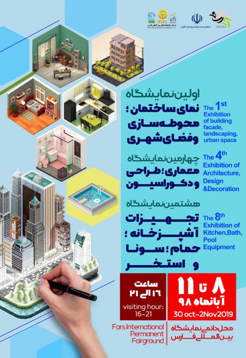 چهارمین نمایشگاه معماری، طراحی و دکوراسیون شیراز 98
