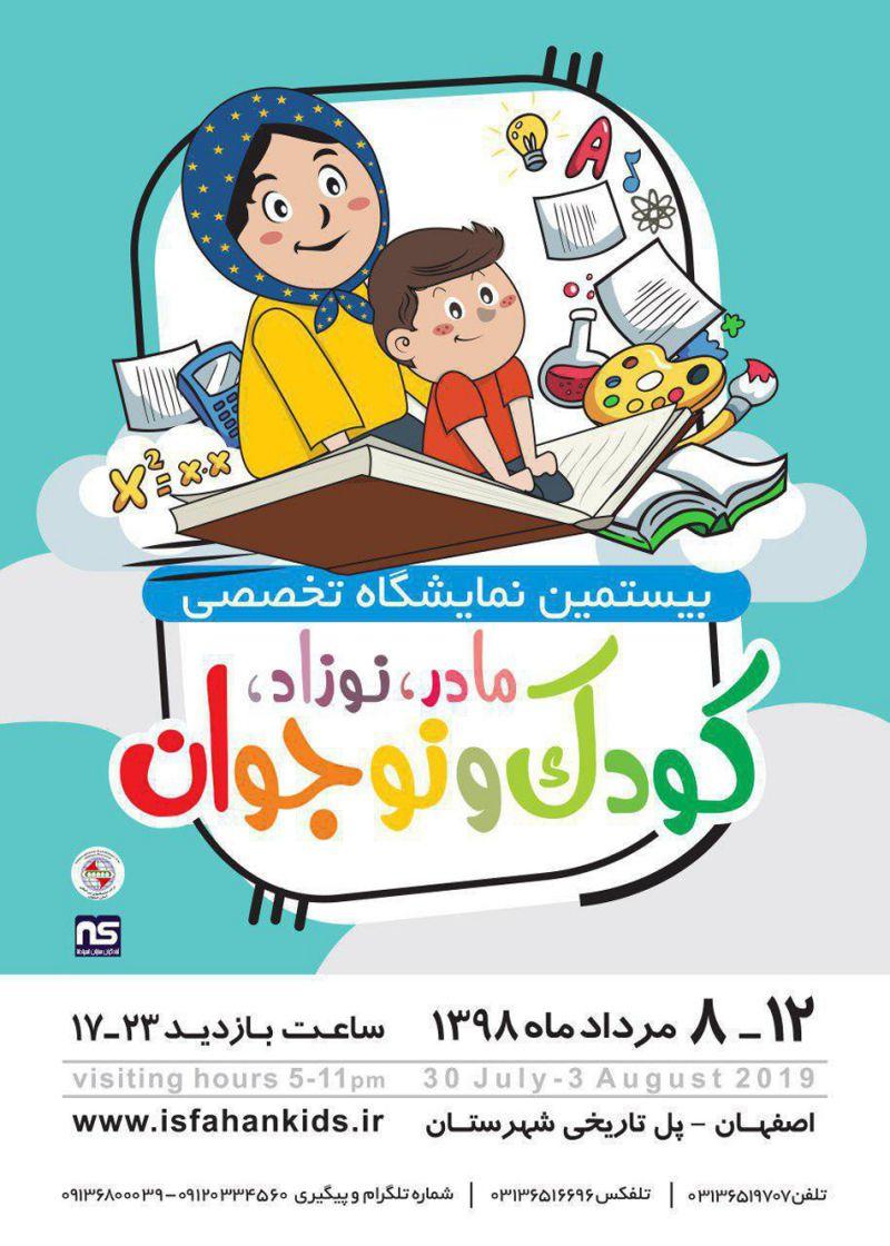 بیستمین نمایشگاه مادر، نوزاد، کودک و نوجوان اصفهان 98