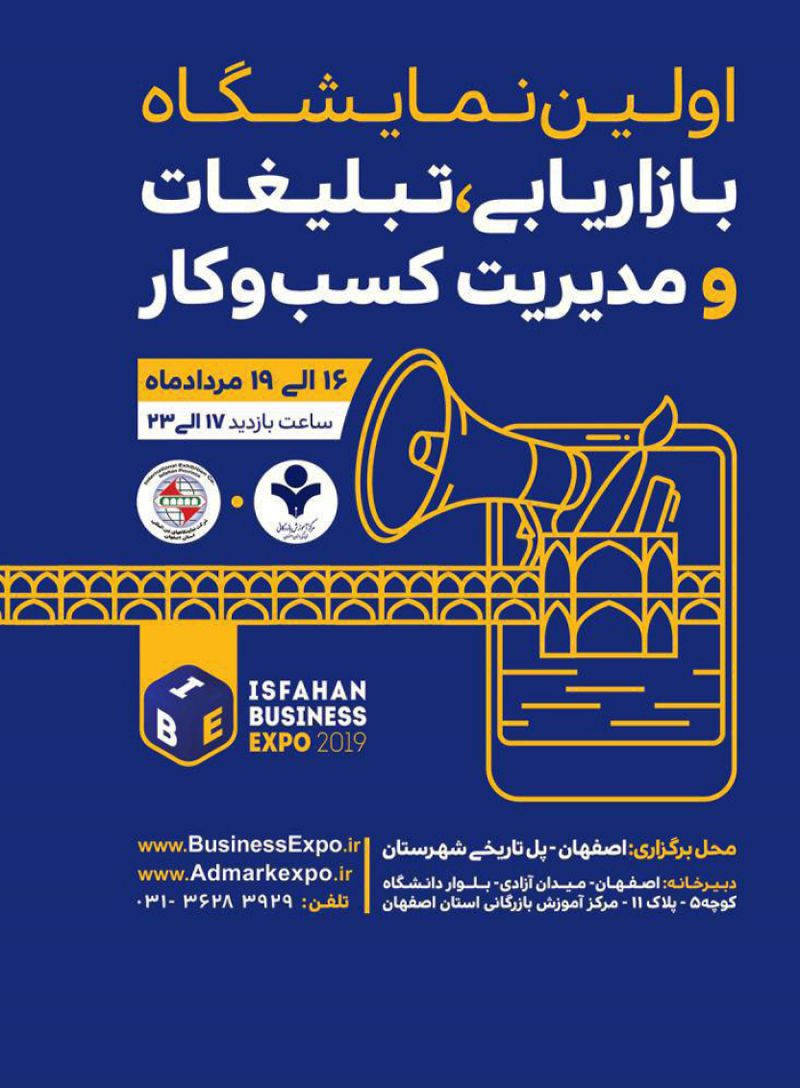 اولین نمایشگاه بازاریابی، تبلیغات و مدیریت کسب و کار اصفهان 98
