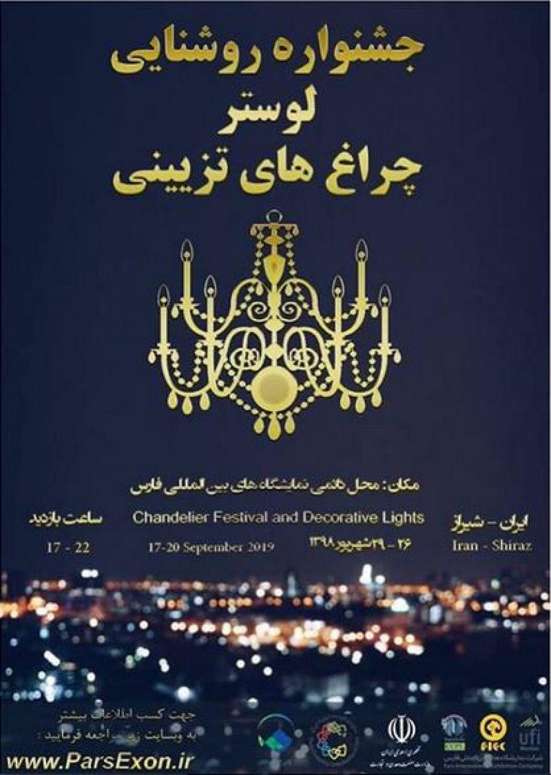 جشنواره روشنایی، نورپردازی و چراغ های تزیینی شیراز 98