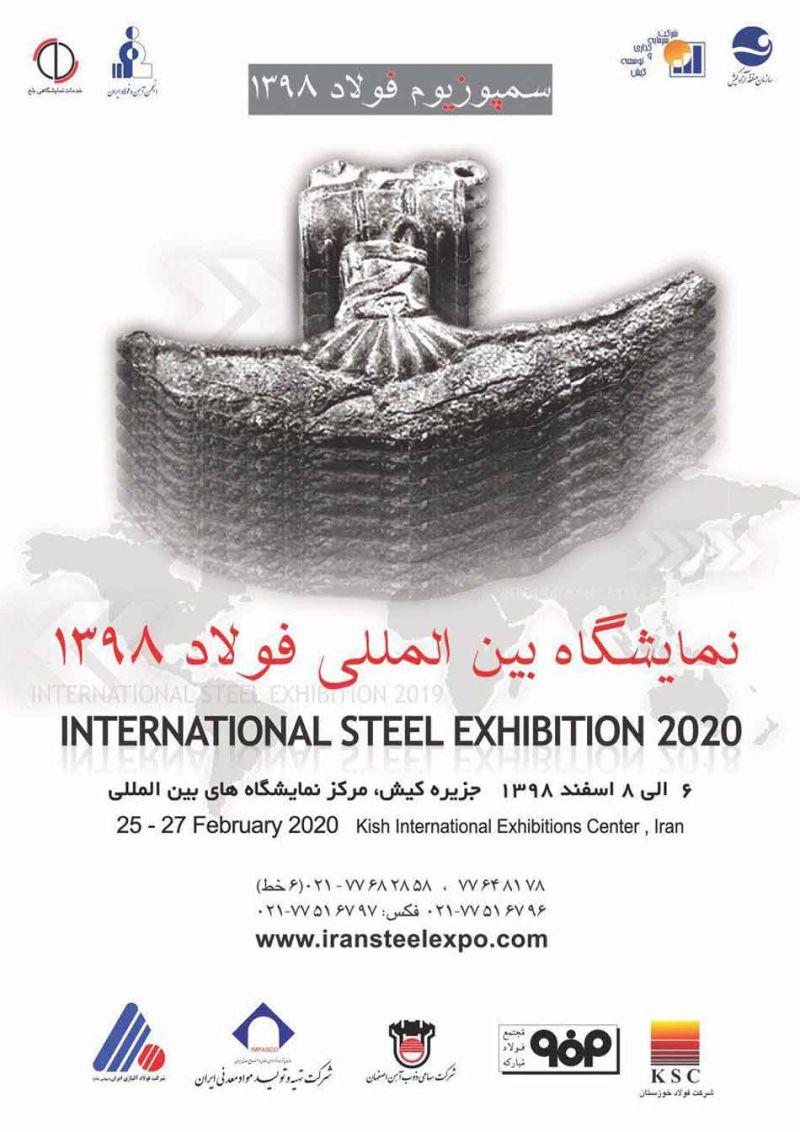 چهارمین نمایشگاه بین المللی فولاد ایران (سمپوزیوم فولاد) کیش 98