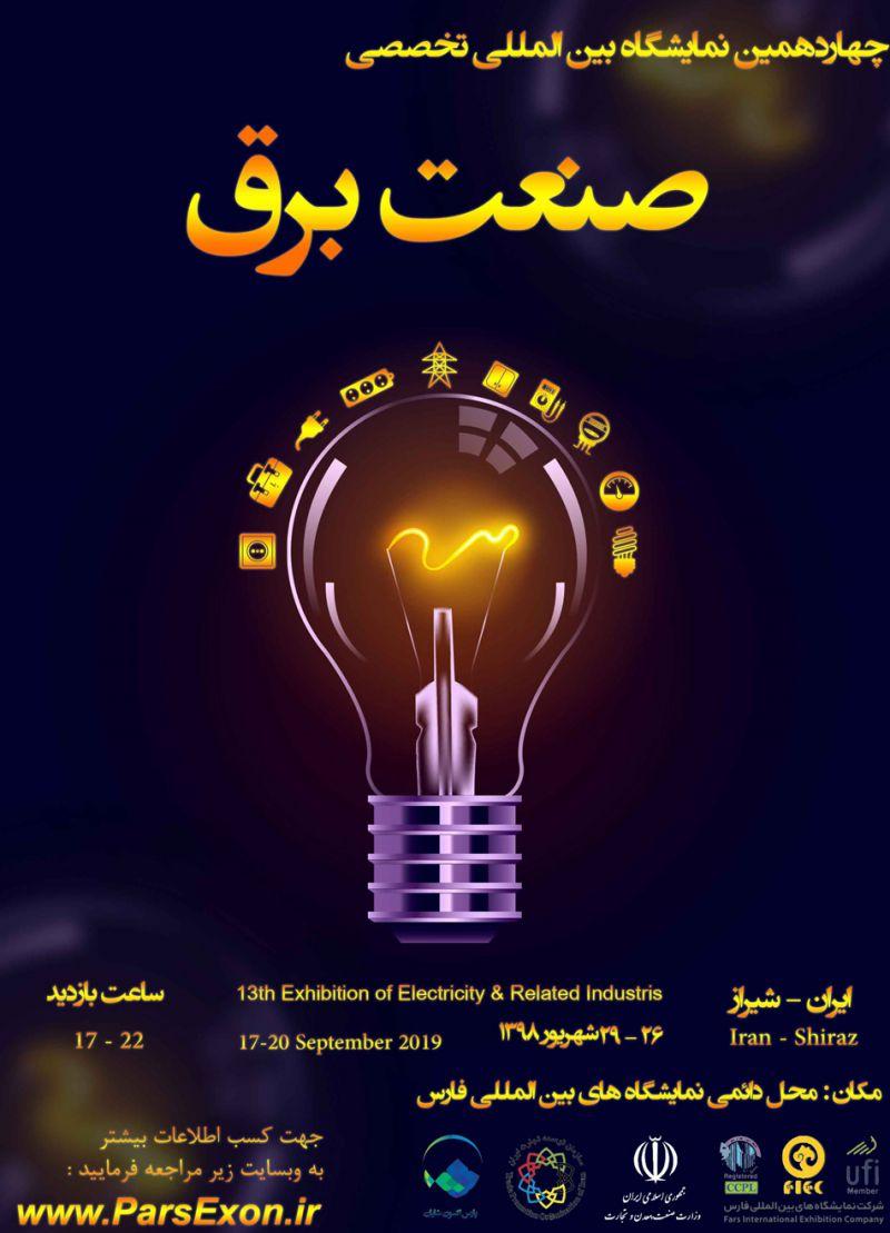 چهاردهمین نمایشگاه بین المللی صنعت برق شیراز 98