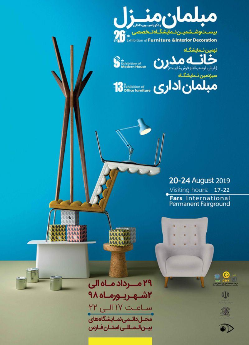 نمایشگاه مبلمان منزل و دکوراسیون داخلی شیراز 98