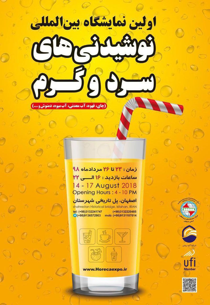 اولین نمایشگاه بین المللی نوشیدنی های سرد و گرم اصفهان 98
