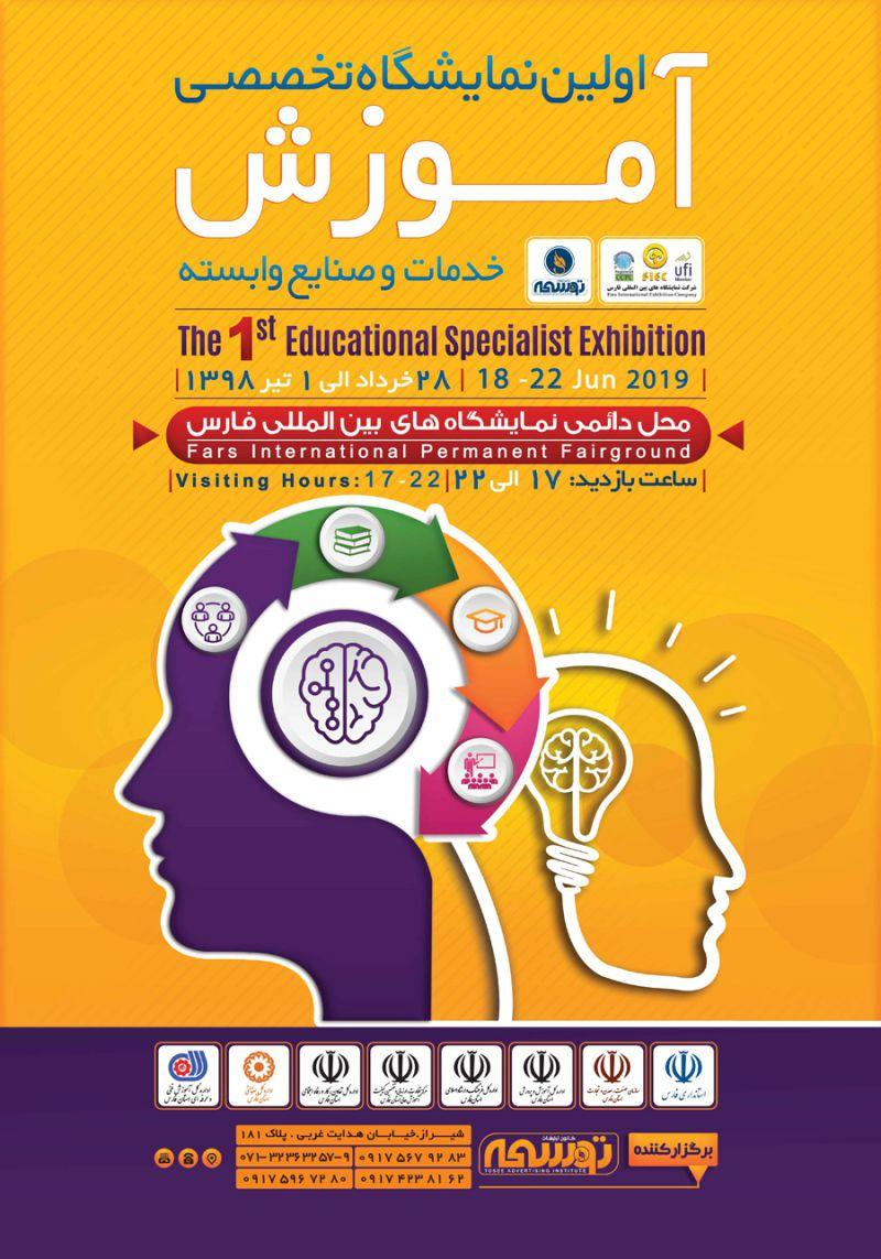 اولین نمایشگاه آموزش، خدمات آموزشی و صنایع مرتبط شیراز 98