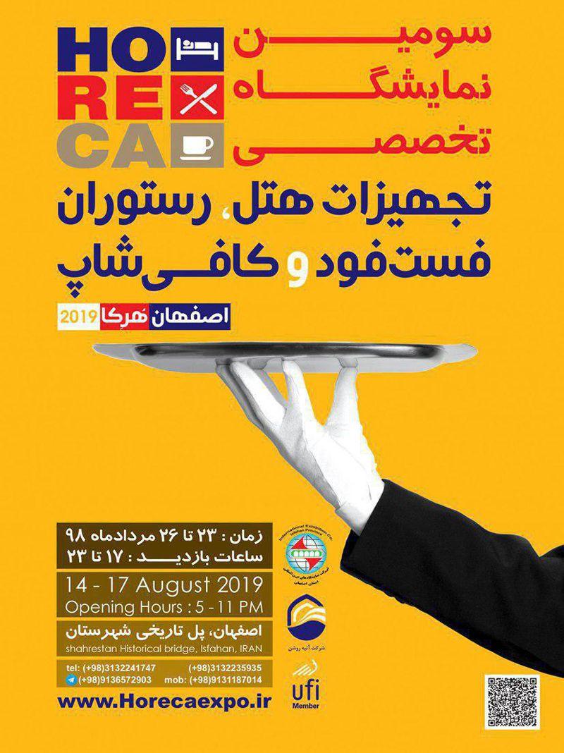 سومین دوره نمایشگاه بین المللی تجهیزات هتل، رستوران، فست فود و کافی شاپ اصفهان 98